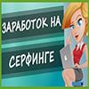 http://refpartners.ru/btcsurf